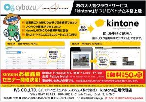 【kintoneセミナー】LIV広告